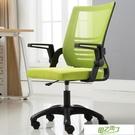 電腦椅家用懶人辦公椅升降轉椅職員現代簡約座椅人體工學靠背椅子 【交換禮物】