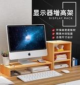 電腦顯示器辦公臺式桌面增高架子底座支架桌上鍵盤收納墊高YJT 【快速出貨】