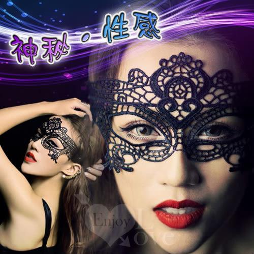 《蘇菲雅情趣用品》蕾絲眼罩‧舞台表演情人誘惑狐媚裝扮