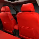 汽車座套四季通用紅色新老款全包圍PU皮坐墊春夏季座椅套專用座套 生活樂事館
