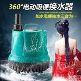 魚缸換水器加水器電動水族箱吸便器清理魚便吸魚糞器抽水泵潛水泵220v   220v igo coco衣巷