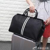 旅行包 大容量短途男黑白條紋行李包手提旅行包女旅行袋行李袋旅游包 店慶大下殺