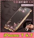 【萌萌噠】iPhone 7  (4.7吋) 閃鑽秘密花園保護套  女神系列 電鍍貼鑽 超薄全包款 手機殼