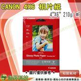 CANON 噴墨亮面 4X6 相片紙 210g/㎡ 每包30張