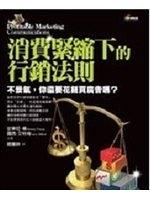 二手書 消費緊縮下的行銷法則:不景氣,你還要花錢買廣告嗎?-新商業周刊 R2Y 9866571769