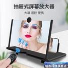 手機放大器 手機屏幕放大器大屏藍光超清投影12寸10支架桌面追劇3d護眼放大鏡 城市科技