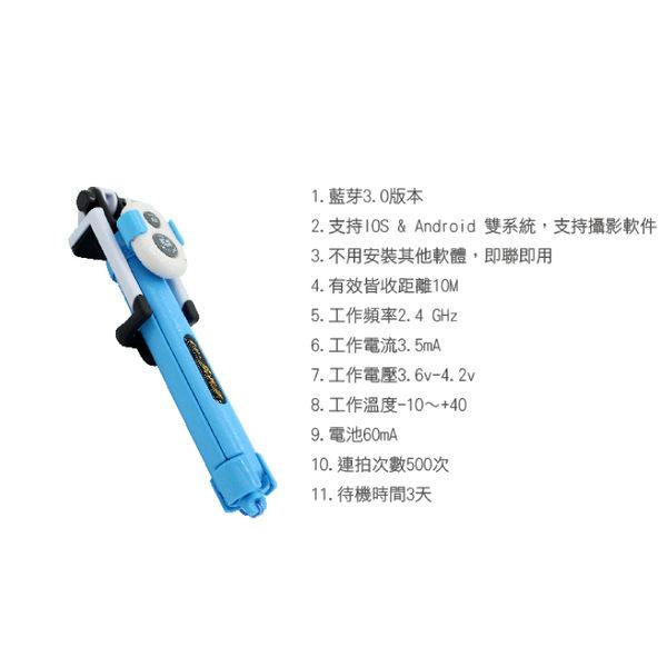 藍芽 三腳架 自拍器   藍芽遙控  折疊桿  自拍棒 手機無線快門 [ WiNi ]
