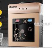 飲水機冰熱臺式制冷熱家用宿舍迷你小型節能玻璃冰溫熱開水機QM  維娜斯精品屋