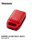 日本Vitantonio 厚燒熱壓三明治機VHS-10B 番茄紅