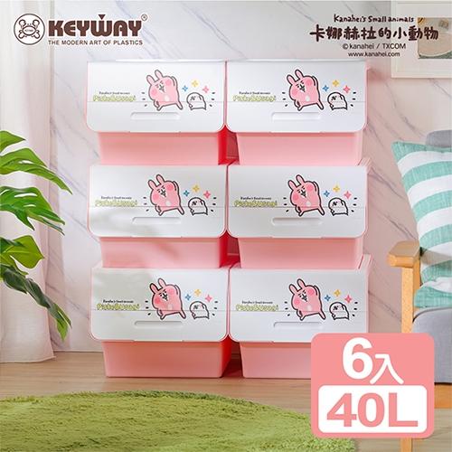《KEYWAY》卡娜赫拉的小動物直取式可疊收納箱40L-6入組