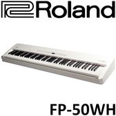 【非凡樂器】ROLAND FP-50WH 88鍵數位鋼琴 白色 / 贈延音踏板.琴罩.耳機.保養組 / 公司貨一年保固