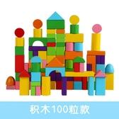 拼裝玩具兒童益智積木玩具1-2-3-6周歲嬰幼兒寶寶男女孩早教7-10拼裝木制 快速出貨