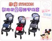 麗嬰兒童玩具館~美國欣康SYNCON-輕巧折疊嬰兒手推車/口袋車/秒收車.體積小.可帶上機艙