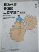 【書寶二手書T1/哲學_B9D】我為什麼去法國上哲學課?(實踐篇):思考讓我自由,學會面對複雜