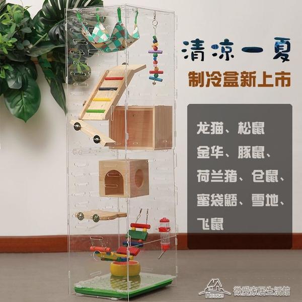 倉鼠籠子 貓柜籠子亞克力透明別墅籠寵物鼯鼠倉鼠籠子超大【快速出貨】