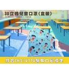 【南紡購物中心】AOK飛速一般醫 用3D立體兒童口 罩(S)50入/盒,三盒組