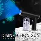 無線納米噴霧消毒機手持藍光消毒槍充電式噴霧槍酒精霧化噴霧機器【父親節禮物】