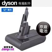 Dyson 戴森 V7 SV11 高品質原廠電池 V7全系列都可使用/建軍電器