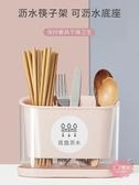 筷子盒 筷子筒瀝水餐具家用廚房放收納盒的防霉置物架托快子勺籠子桶筷簍【快速出貨】