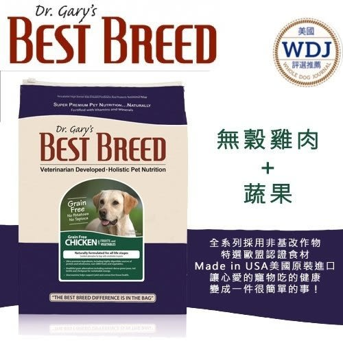 *WANG*BEST BREED貝斯比《全齡犬無榖雞肉+蔬果配方-BBF1201GF》1.8kg WDJ推薦