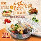 金德恩 一鍋兩用耐熱玻璃烤盤調理鍋2L/附鍋蓋/燉煮/烤盤烤鍋
