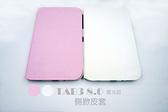 【限量出清】TAB 3 8.0 星光紋側掀皮套 Samsung