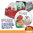PURE巧鮮杯餐盒/雞+米+牛/狗罐頭 80g【寶羅寵品】