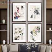 中式客廳裝飾畫 辦公室有框畫書房餐廳壁畫 梅蘭竹菊水墨畫國畫-享家