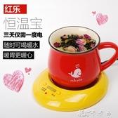 加熱杯墊紅樂恒溫杯暖暖保溫杯子陶瓷咖啡牛奶情侶水杯宿舍辦公加熱杯墊 【快速出貨】
