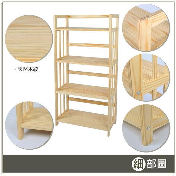 【LIFECODE】LC116Y 極簡風黃松木四層書架/實木置物架