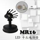 MR16 LED 十爪吸頂燈 ,居家展示、餐廳夜市必備燈款【數位燈城 LED Light-Link】LCD0453 內含LED燈