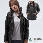 《歐都納 ATUNAS》女 樂遊休閒GORE-TEX二件式外套(內羽絨)『黑色』G1811W 三種防護 兩件式外套