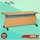 【辦公必備】會議桌 檯面可掀式 掛式前擋 373-3 (胡桃木紋色) 折疊式 摺疊桌 折合桌 摺疊會議桌