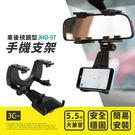 【特價出清】3C便利店 後視鏡型手機支架 5.5吋以下 GPS 後照鏡 安裝簡易 穩固不掉落 車載