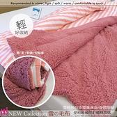 御芙專櫃˙2020冬選推薦【愛相隨】(粉)極地針織棉雪毯(150*210 cm )台灣製