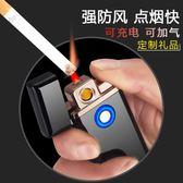 新款充電充氣高檔防風打火機激光