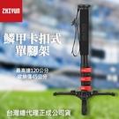 【鱗甲 伸縮單腳架】智雲 Zhiyun 穩定器 相機 卡扣式 單腳架 手持 延伸桿 搖臂 快拆扣 120公分 1.2米