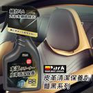 YARK亞克 皮革清潔保養劑-豔黑系列(400ml)【亞克】