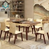 餐桌 餐桌椅組合伸縮餐桌胡桃木色飯桌北歐帶電磁爐餐臺實木折疊小戶型 童趣屋 JD