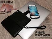 手機錢包 磁力 高優質人工皮革紋 零錢包手機殼【DA0125】