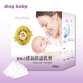 ding baby 拋棄式透氣防溢乳墊(100片) 小丁婦幼自有品牌 婦幼銷售冠軍