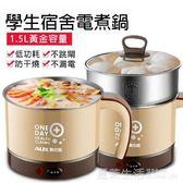 小型快煮迷你鍋單人304不銹鋼2人1.5升煮粥杯卡通電熱鍋電煮鍋·快速出貨YTL
