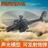 玩具飛機模型合金武裝直升機凱迪威1:64美軍模型AH-64D軍事系列飛機模型 全館免運