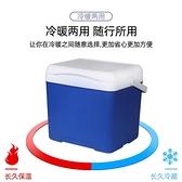保溫箱冷藏箱車載行動冰箱戶外便攜保鮮箱冰袋冰桶商業擺攤保冷袋 NMS 幸福第一站