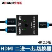 HDMI切換器雙向切換2進1出分配器2.0版高清4K電腦顯示屏電視分頻 優樂美