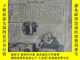 二手書博民逛書店罕見《亞洲影訊》1940年,第三卷第二期,一月十日,8頁全Y13