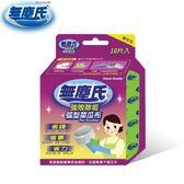 【無塵式】強效除垢鍋具菜瓜布(10片x12包/箱)-箱購