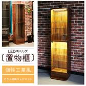 模型櫃 公仔櫃 《百嘉美》LED燈工業風玻璃收納展示櫃 置物櫃 收藏櫃 玻璃櫃 櫃子 MIT台灣製 BO019