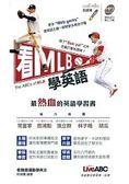看MLB學英語口袋書