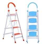 家用摺疊梯子多功能人字梯行動樓梯加厚室內扶梯四步伸縮小梯子